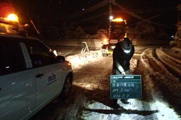 除雪作業開始 AM5:00