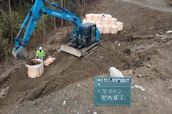 大型土のう製作